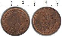 Изображение Мелочь Россия Шпицберген 100 рублей 1993 Медь XF