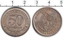Изображение Мелочь Шпицберген 50 рублей 1993 Медно-никель XF Арктикуголь ммд