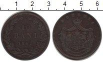 Монета Румыния 10 бани Медь 1867 XF- фото