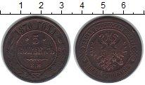 Изображение Монеты 1855 – 1881 Александр II 5 копеек 1870 Медь VF ЕМ