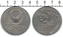 Изображение Монеты СССР 5 рублей 1987 Медно-никель