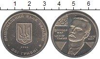 Изображение Мелочь Украина 2 гривны 2006 Медно-никель Proof-