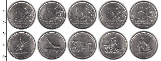 Изображение Наборы монет Россия Россия 2015 2015 Медно-никель UNC- В наборе 5 монет ном