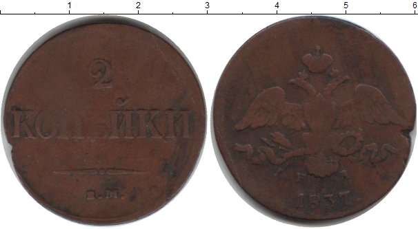 Картинка Монеты 1825 – 1855 Николай I 2 копейки Медь 1837