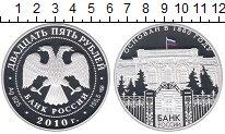 Изображение Монеты Россия 25 рублей 2010 Серебро Proof-