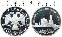 Изображение Монеты Россия 3 рубля 1994 Серебро Proof Памятники архитектур