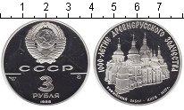 Изображение Монеты СССР 3 рубля 1988 Серебро Proof 1000 лет Древнерусск
