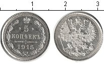 Изображение Монеты 1894 – 1917 Николай II 5 копеек 1915 Серебро