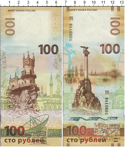 Изображение Банкноты Россия 100 рублей 2015  UNC-