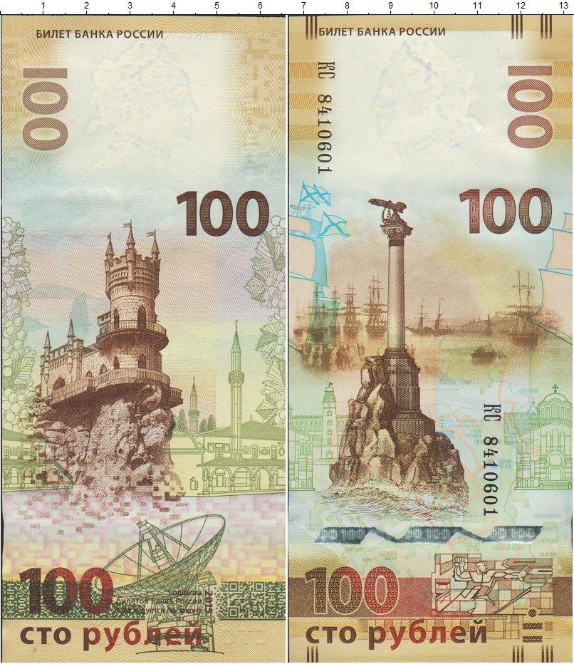 Картинка Банкноты Россия 100 рублей  2015