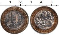 Изображение Мелочь Россия 10 рублей 2003 Биметалл XF