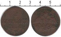 Изображение Монеты 1825 – 1855 Николай I 2 копейки 1838 Медь  СМ