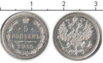 Изображение Монеты 1894 – 1917 Николай II 5 копеек 1915 Серебро XF