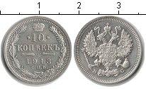 Изображение Монеты 1894 – 1917 Николай II 10 копеек 1913 Серебро XF