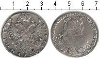 Изображение Монеты 1730 – 1740 Анна Иоановна 1 полтина 1733 Серебро VF