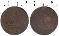 Изображение Монеты 1825 – 1855 Николай I 2 копейки 1842 Медь  СМ