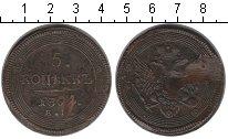 Изображение Монеты 1801 – 1825 Александр I 5 копеек 1804 Медь VF