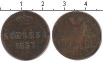 Изображение Монеты 1855 – 1881 Александр II 1 копейка 1857 Медь  ЕМ
