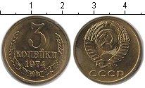 Изображение Монеты СССР 3 копейки 1974  XF