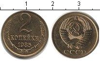Изображение Монеты СССР 2 копейки 1985  XF