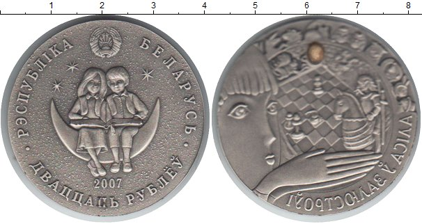 Картинка Монеты Беларусь 20 рублей Серебро 2007
