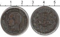 Изображение Монеты Греция 5 лепт 1878 Медь VF Георг I  — король Гр