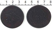 Изображение Монеты Турция 40 пар 1255 Медь XF