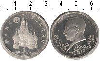 Изображение Монеты Россия 1 рубль 1992 Медно-никель Proof Родная Упаковка. Янк