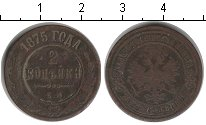 Изображение Монеты Россия 1855 – 1881 Александр II 2 копейки 1875 Медь VF
