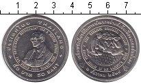 Изображение Монеты Таиланд 50 бат 1996 Медно-никель UNC ФАО
