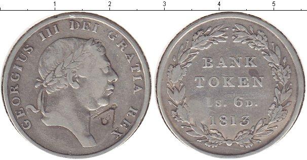 Картинка Монеты Великобритания 18 пенсов Серебро 1813