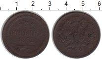 Изображение Монеты Россия 1855 – 1881 Александр II 2 копейки 1862 Медь VF