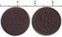 Изображение Монеты 1894 – 1917 Николай II 1/2 копейки 1914 Медь VF