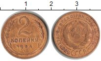 Изображение Монеты СССР 2 копейки 1931  VF