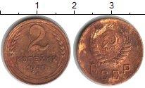 Изображение Монеты СССР 2 копейки 1940  VF