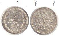Изображение Монеты 1881 – 1894 Александр III 5 копеек 1890 Серебро VF СПБ АГ
