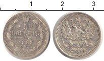 Изображение Монеты 1881 – 1894 Александр III 5 копеек 1893 Серебро VF