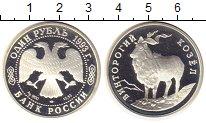 Изображение Монеты Россия 1 рубль 1993 Серебро UNC-
