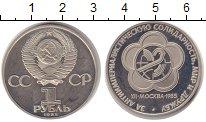 Изображение Монеты СССР 1 рубль 1985 Медно-никель Proof- Солидарность