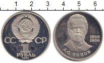 Изображение Монеты СССР 1 рубль 1984 Медно-никель Proof- Попов