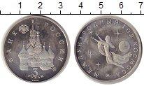 Изображение Монеты Россия 3 рубля 1992 Медно-никель