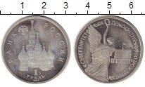 Изображение Монеты Россия 1 рубль 1992 Медно-никель  Демократия