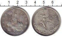 Изображение Монеты Россия 3 рубля 1992 Медно-никель  август 1991