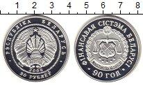 Изображение Монеты Беларусь 20 рублей 2008 Серебро UNC 90 лет финансовой си