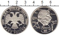 Изображение Монеты Россия 2 рубля 1994 Серебро Proof 185 лет со дня рожде