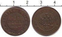 Изображение Монеты 1894 – 1917 Николай II 1 копейка 1916 Медь VF Двуглавый орёл