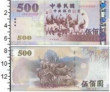 Изображение Боны Тайвань 500 юань 1999  UNC- Олени. Банкнота 1999