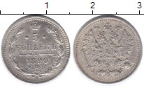 Изображение Монеты 1881 – 1894 Александр III 5 копеек 1890 Серебро XF