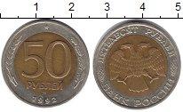 Изображение Монеты Россия 50 рублей 1992 Биметалл XF ММД