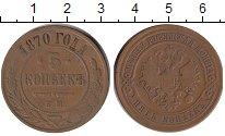 Изображение Монеты 1855 – 1881 Александр II 5 копеек 1870 Медь VF Царствование Алексан